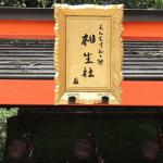 縁結びの神様はどこ?有名な京都の神社や寺のお守りと効果