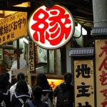 関東・関西版|縁結び神社ランキングNO1決定!
