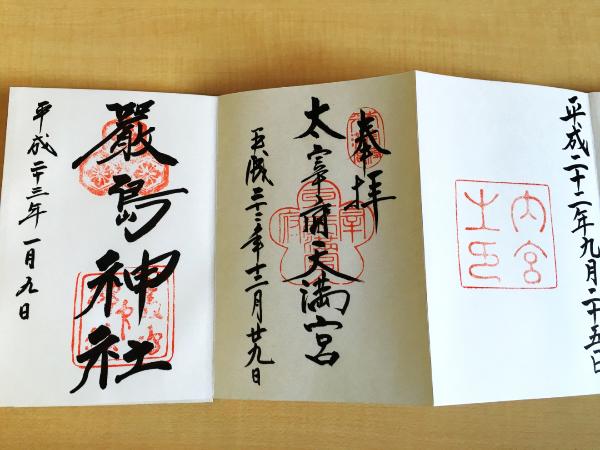 宮島・厳島神社のお守りのご利益は縁結び。観光情報