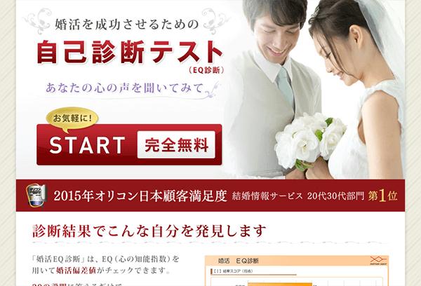 婚活サイト比較