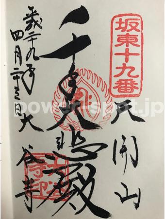 日本のバーミヤン?日本最古の石仏、大谷観音と平和観音。