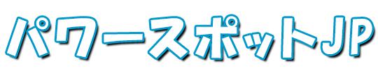 パワースポット.jp