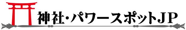 神社・パワースポットJP